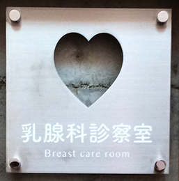breastcare_sign