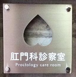 proctology_sign